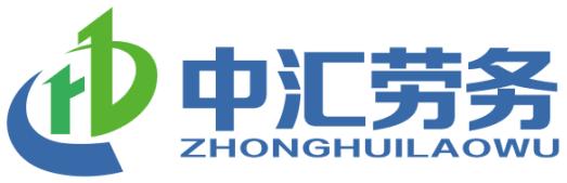 广西中汇劳务开发有限公司渠道经理