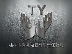 桂林市腾耀电器有限责任公司空调安装工