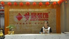 广西桂林梦居装饰工程有限公司招聘信息