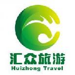 桂林汇众国际旅行社有限责任公司招聘信息