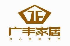 桂林广丰家居用品有限公司LOGO