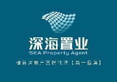 桂林深海房地产置业咨询有限责任公司LOGO