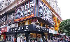 桂林市大饱口福餐饮有限公司LOGO