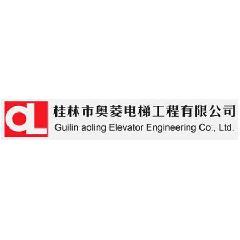 桂林市奥菱电梯工程有限公司LOGO