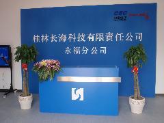 桂林长海科技有限责任公司永福分公司LOGO