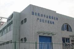 巴斯夫催化剂桂林有限公司LOGO