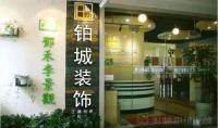 桂林铂城装饰工程有限公司招聘信息