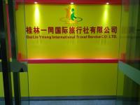 桂林一同国际旅行社有限公司LOGO