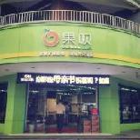 桂林果呗商贸有限公司招聘信息
