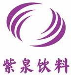 桂林紫泉饮料工业有限公司LOGO