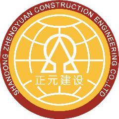 山东正元建设工程有限责任公司招聘信息