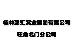 桂林袭汇实业集团有限公司旺角名门分公司LOGO