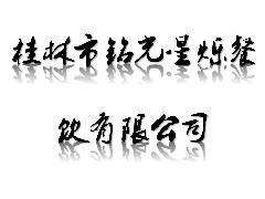 桂林市铭光星烁餐饮有限公司招聘信息