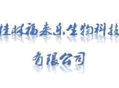 桂林福来乐生物科技有限公司招聘信息