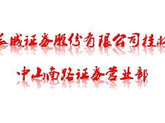 长城证券股份有限公司桂林中山南路证券营业部LOGO