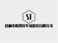 桂林市顺腾停车场服务有限公司LOGO