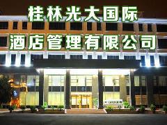 桂林光大国际酒店管理有限公司LOGO