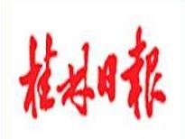 桂林日报印刷厂招聘信息
