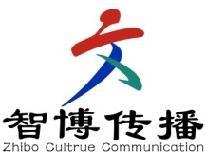 桂林智博文化传播有限公司招聘信息