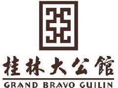 桂林市大公馆酒店有限责任公司LOGO