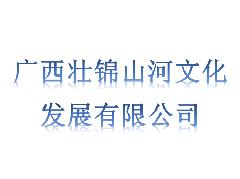 广西壮锦山河文化发展有限公司LOGO