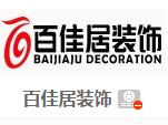 北京百佳居装饰公司桂林分公司招聘信息