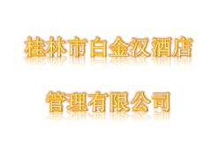 桂林市白金汉酒店管理有限公司客房前台