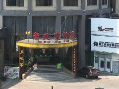 大李老北京烤鸭香江店服务员