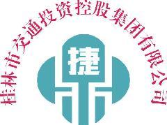 桂林市鼎捷路桥管理有限公司招聘信息