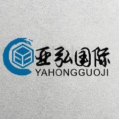 桂林亚弘商贸有限公司招聘信息