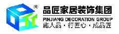 广西品匠家居装饰工程集团有限公司桂林分公司招聘信息