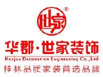 桂林市华郡世家装饰工程有限公司招聘信息