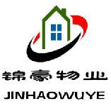 桂林市锦豪物业服务有限责任公司招聘信息
