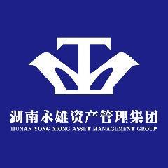 湖南永雄资产管理集团桂林分公司招聘信息