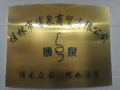 桂林市博泉商贸有限公司招聘信息