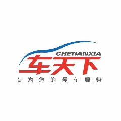 桂林市车天下汽车用品贸易有限责任公司招聘信息