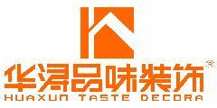 广州市华浔品味装饰桂林有限公司招聘信息