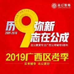 广西桂林志公教育咨询有限公司招聘信息