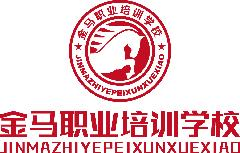 桂林金马职业培训学校招聘信息