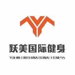 桂林跃动健身有限责任公司招聘信息