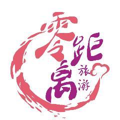 广西零距离国际旅行社有限公司招聘信息