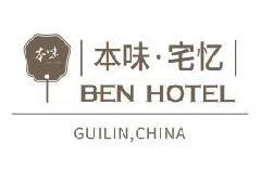 桂林本味酒店管理有限公司招聘信息