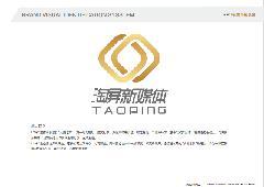 桂林淘屏物联网科技有限公司招聘信息