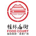 桂林市庙街餐饮有限责任公司招聘信息