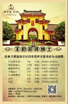 桂林升辉旅游景区投资管理有限责任公司招聘信息