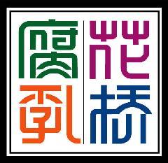 北京王致和(桂林腐乳)食品有限公司招聘信息