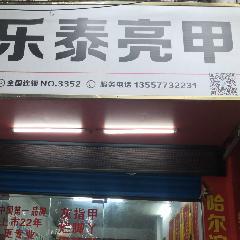 桂林市叠彩区乐甲足浴服务部招聘信息